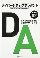 ダイバーシティ・アテンダント 02(実践編)―ダイバーシティ・アテンダント検定公式テキスト