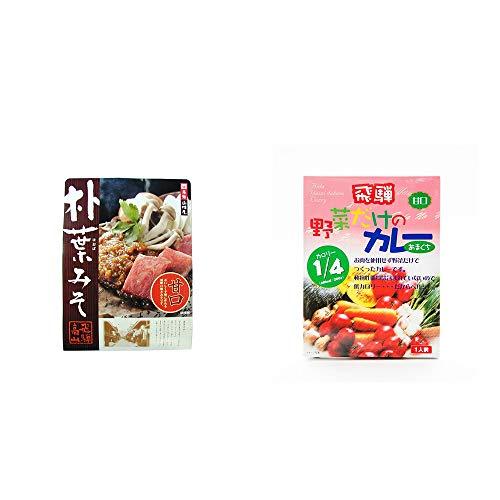 [2点セット] 飛騨山味屋 朴葉みそ(約2人前)・天領食品 野菜だけのカレー 【甘口】 (1食分)