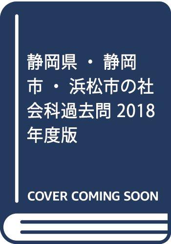 静岡県・静岡市・浜松市の社会科過去問 2018年度版 (教員採用試験「過去問」シリーズ)