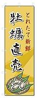 のぼり旗 牡蠣直売 (W600×H1800)海産物直売