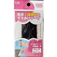 【まとめ買い】KM3069 すそあげテープ(薄地用)黒 ×12個