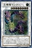 遊戯王 ABPF-JP042-UL 《太陽龍インティ》 Ultimate