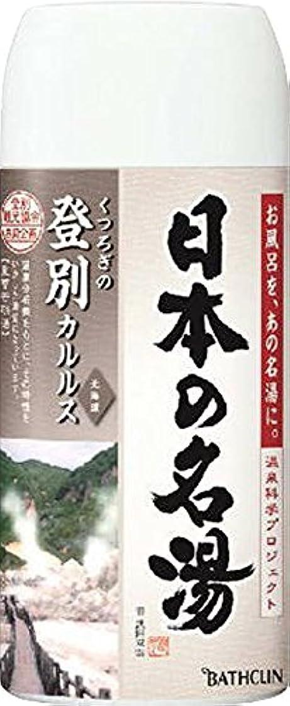 バング元に戻すフットボール日本の名湯 登別カルルス 450g にごりタイプ 入浴剤 (医薬部外品)
