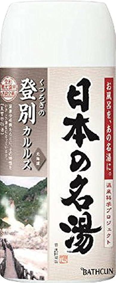 愛する土曜日仲間、同僚日本の名湯 登別カルルス 450g にごりタイプ 入浴剤 (医薬部外品)