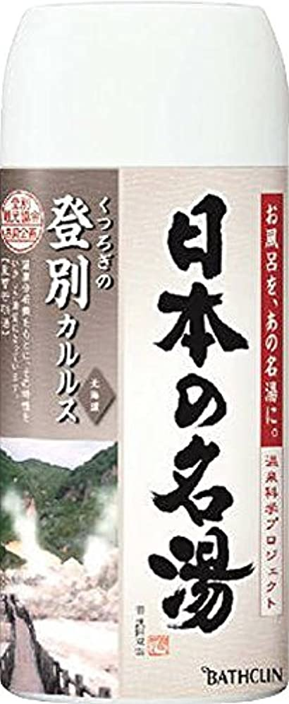 ワーム請求書シリング日本の名湯 登別カルルス 450g にごりタイプ 入浴剤 (医薬部外品)