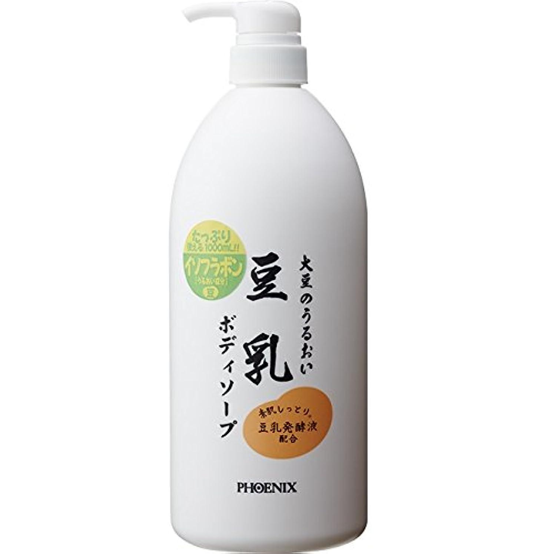 アナウンサー会話生き物【ケース販売】豆乳ボディソープ 1L×10本