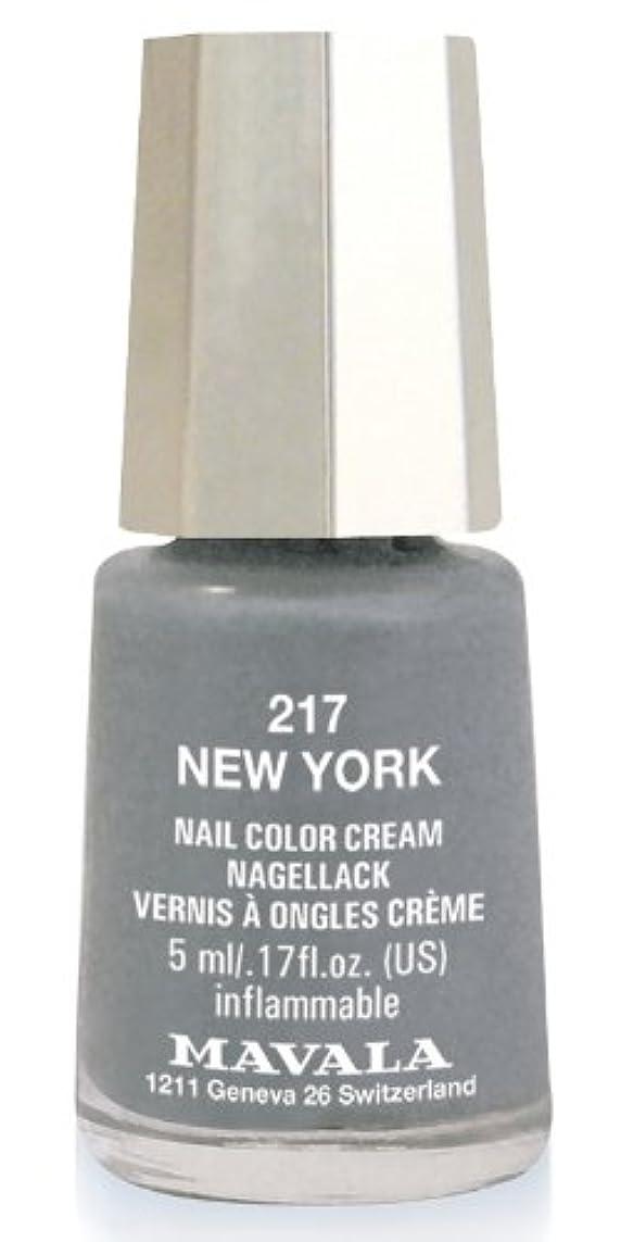 ショップ鎮静剤ピザMAVALA マヴァラ ネイルカラー 217 ニューヨーク