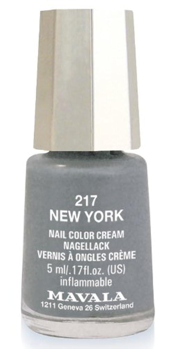 全員明快浅いMAVALA マヴァラ ネイルカラー 217 ニューヨーク