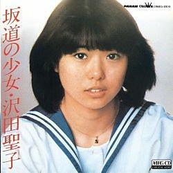 坂道の少女 (MEG-CD)