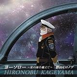 ヨーソロー 〜星の海を越えて〜 / 影山ヒロノブ
