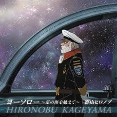 影山ヒロノブ「ヨーソロー 〜星の海を越えて〜」のジャケット画像