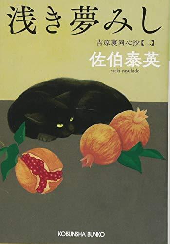 浅き夢みし: 吉原裏同心抄(二) (光文社時代小説文庫)
