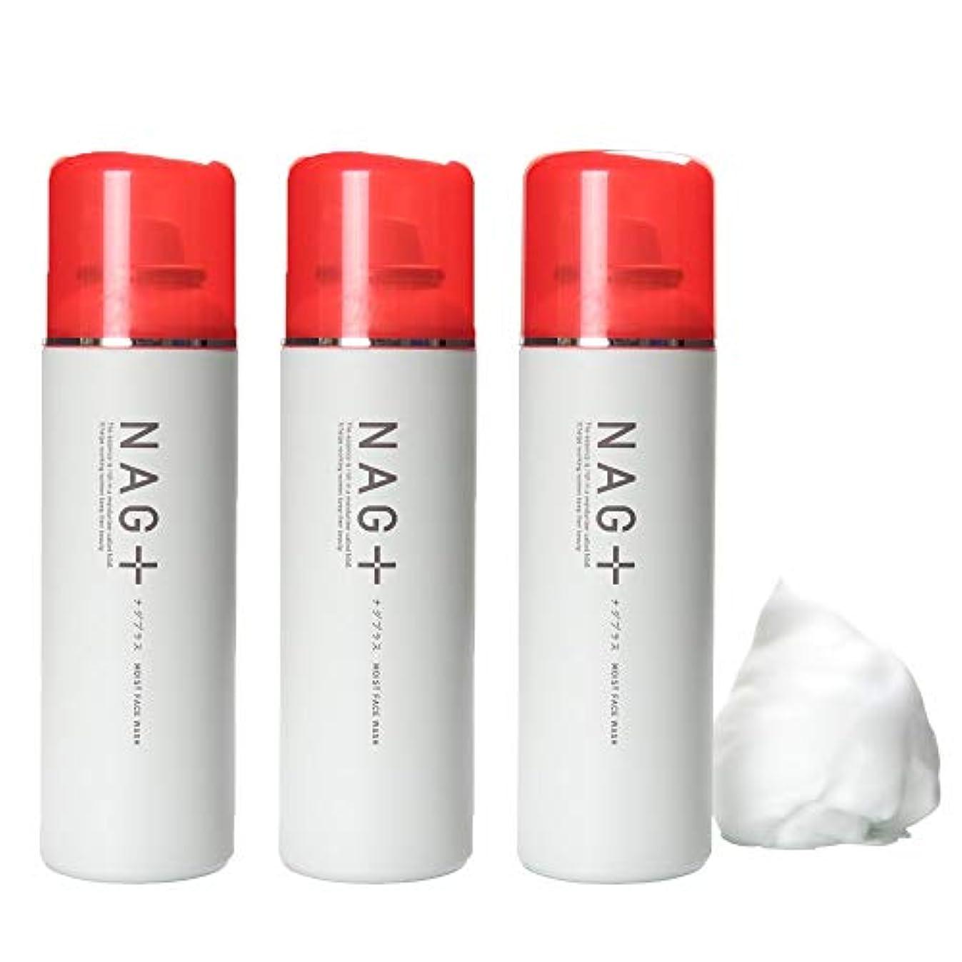 衣類追い越すアーティファクト保湿する泡洗顔 3本セット