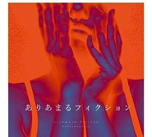 ありあまるフィクション(CD+DVD)