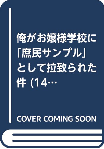 俺がお嬢様学校に「庶民サンプル」として拉致られた件 (14) (REXコミックス)