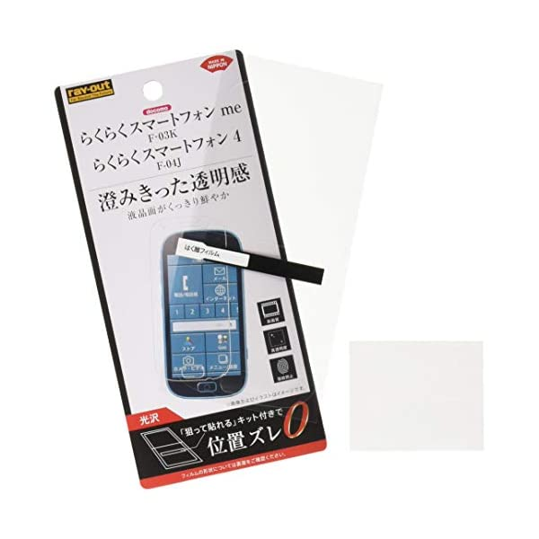 レイ・アウト らくらくスマートフォン me F...の紹介画像3