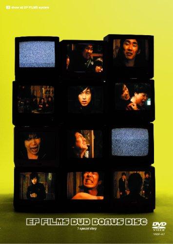 EP FILMS DVD BOX