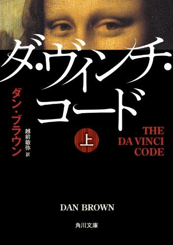 ダ・ヴィンチ・コード(上) (角川文庫)の詳細を見る