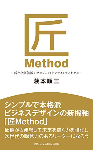 匠Method: 〜新たな価値観でプロジェクトをデザインするために〜