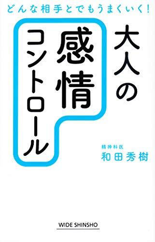 大人の感情コントロール (WIDE SHINSHO)