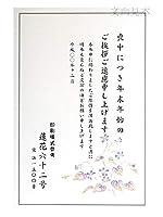 喪中はがき//ケント紙(厚口)「すみれ・62」/ 100枚(ハ11062)