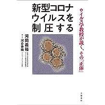 新型コロナウイルスを制圧する ウイルス学教授が説く、その「正体」 (文春e-book)
