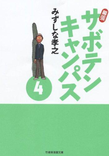 幕張サボテンキャンパス(4) (竹書房漫画文庫 SC 4)の詳細を見る