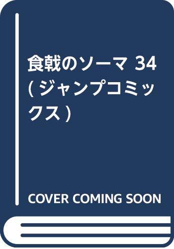 食戟のソーマ 34 (ジャンプコミックス)