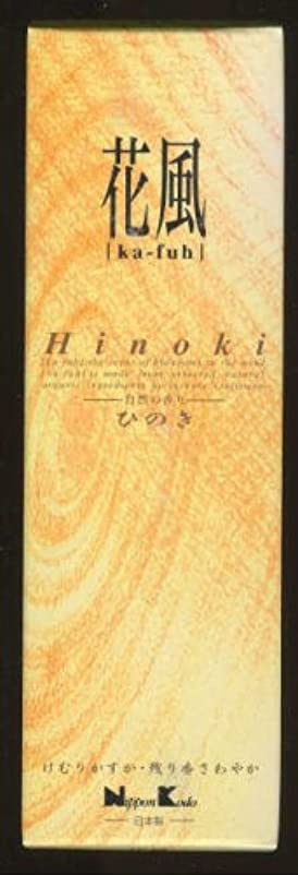 動パワー秋(1, Yellow package) - Nippon Kodo - Ka-fuh (Scents in the Wind) - Cypress (Hinoki) 120 Sticks
