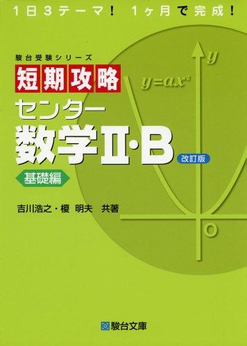 短期攻略 センター 数学II・B [基礎編] (駿台受験シリーズ) 改訂版