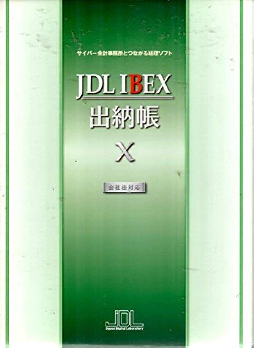 虐待鏡けがをするJDL IBEX 出納帳x