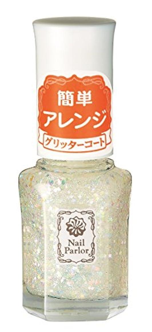 公平ガス塩辛いネイルパーラー グリッタートップコート
