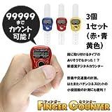 【EC-drive】指にはめる小役カウンター(赤・青・黄色3個セット)