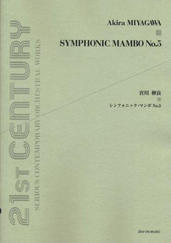 宮川彬良:シンフォニック・マンボNo.5 (21ST CENTURY SERIOUS CONTEMPOR)