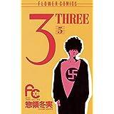 3(THREE)(5) (フラワーコミックス)