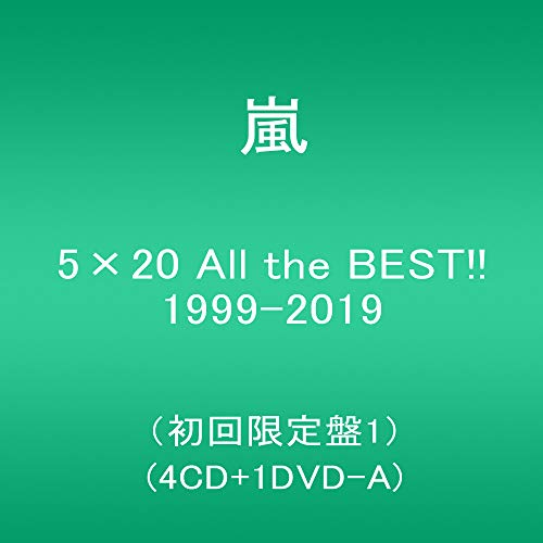 5×20 All the BEST!! 1999-2019 (初回限定盤1) (4CD+1DVD-A)