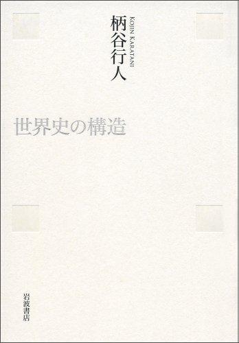 世界史の構造 (岩波現代文庫 文芸 323)の詳細を見る