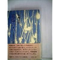 花蔭の人―矢田津世子の生涯 (1978年)