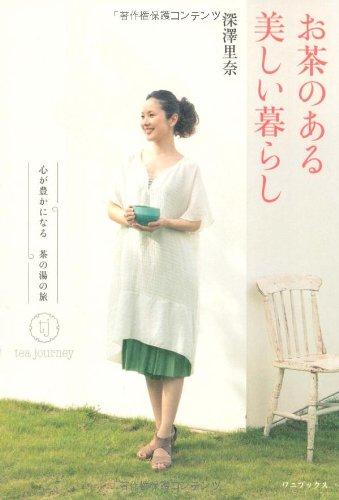 お茶のある美しい暮らし ~心が豊かになる茶の湯の旅 tea journey~ (ワニプラス)