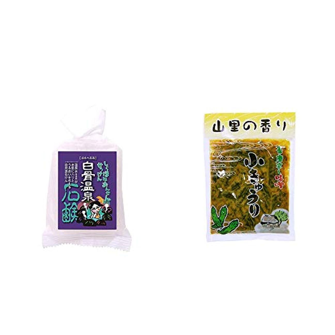 指紋ピッチャーシート[2点セット] 信州 白骨温泉石鹸(80g)?山里の香り 青唐辛し味噌 小きゅうり(250g)