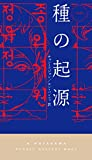種の起源 (ハヤカワ・ポケット・ミステリ)
