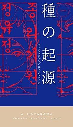 種の起源 (ハヤカワ・ミステリ 1940)