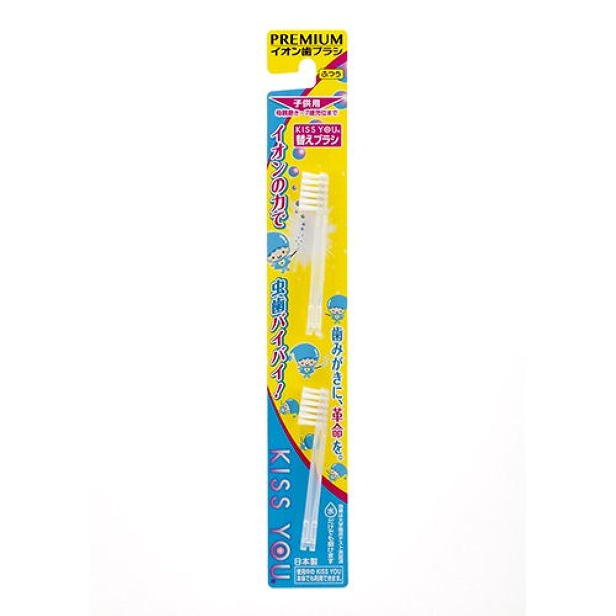 本体美しいことわざKISS YOU(キスユー) イオン歯ブラシ 子供用替えブラシ ふつう 2本入り