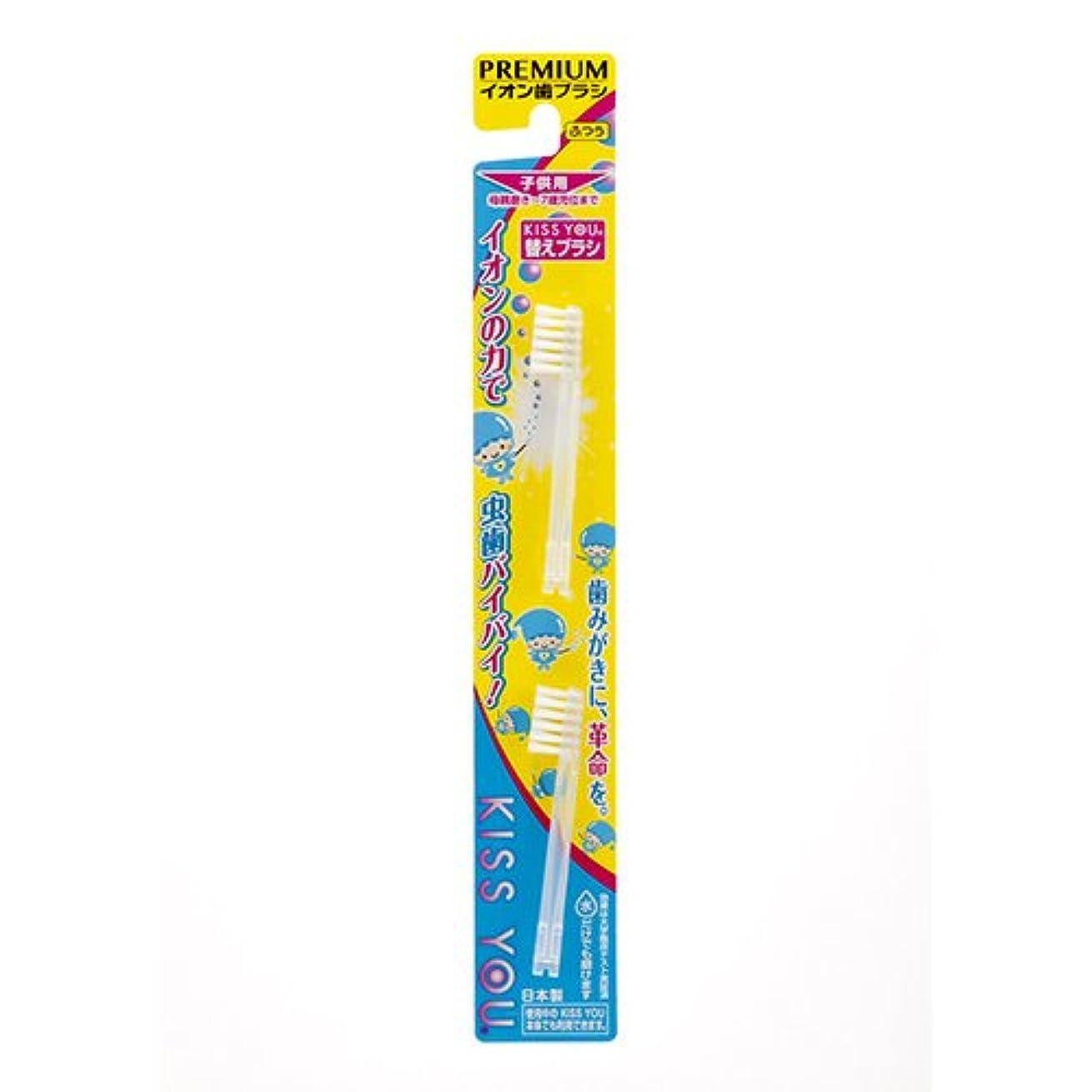 素晴らしいミサイルあごひげKISS YOU(キスユー) イオン歯ブラシ 子供用替えブラシ ふつう 2本入り