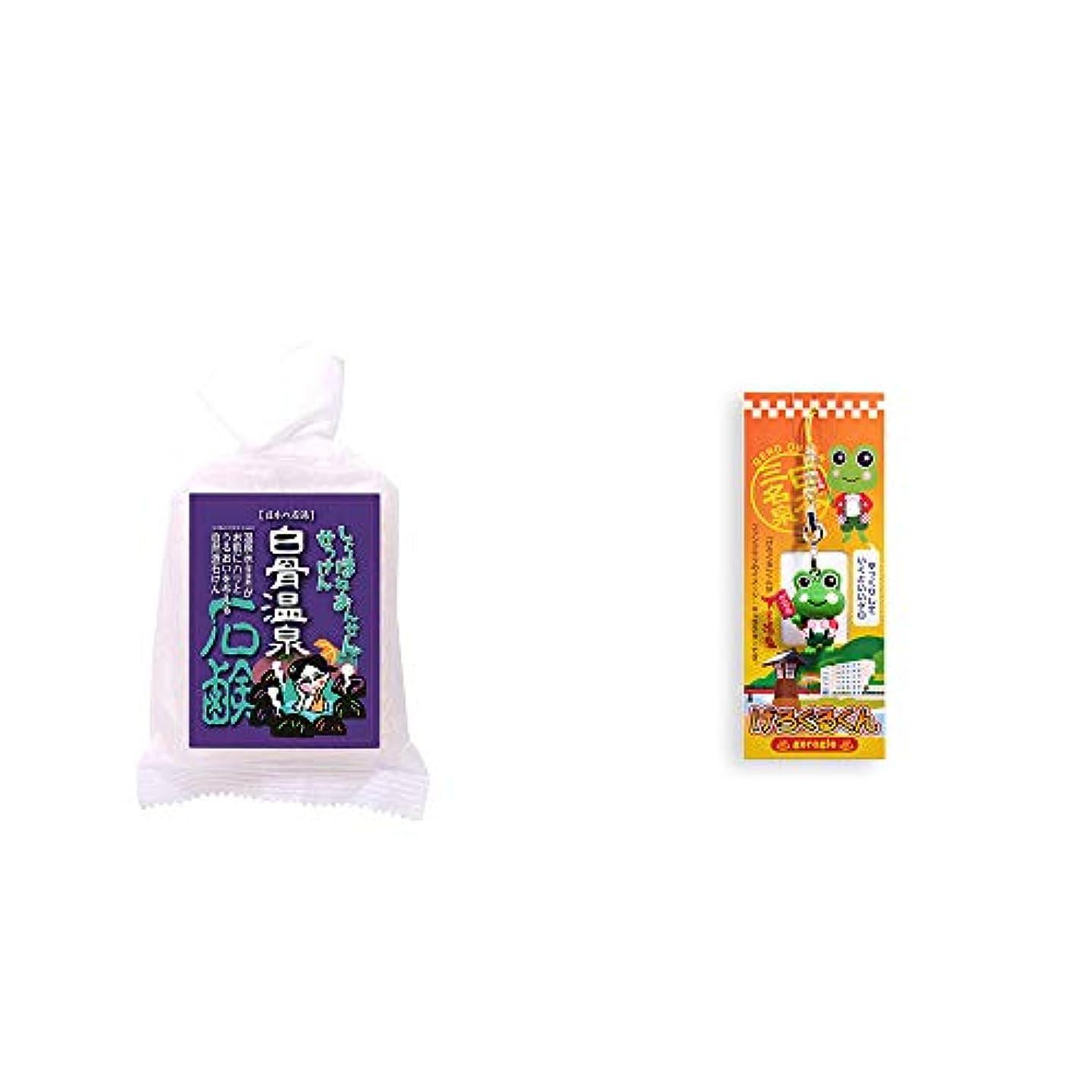 サーバ連鎖トロリー[2点セット] 信州 白骨温泉石鹸(80g)?下呂温泉ファンクラブのイメージキャラクター げろぐるくんストラップ