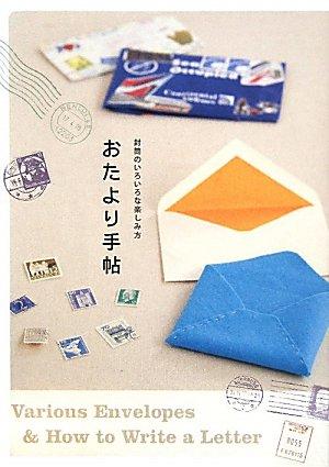 おたより手帖—封筒のいろいろな楽しみ方 (vela BOOKS)