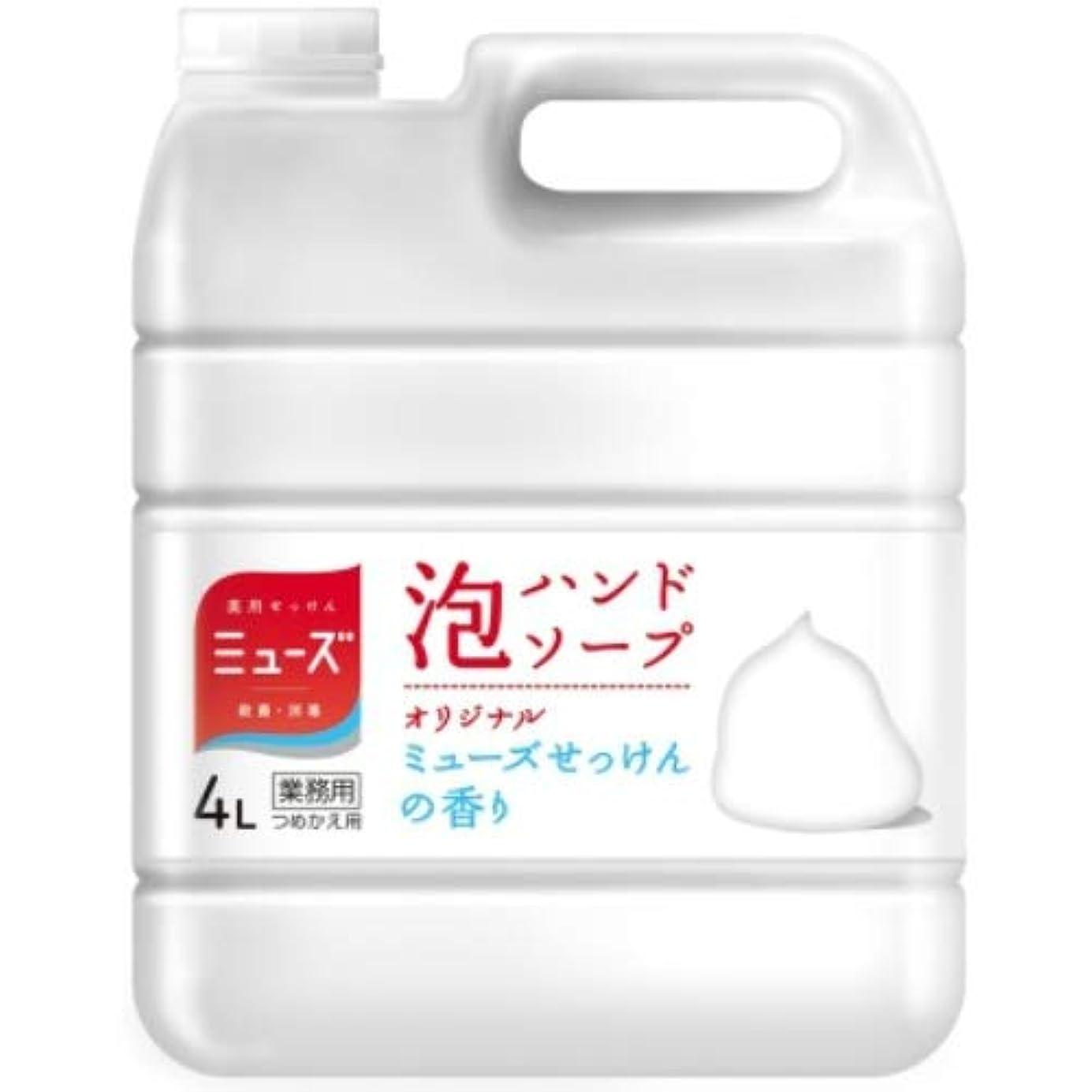 水素パッド眩惑するミューズ 薬用せっけん 泡ハンドソープ オリジナル つめかえ用 特大4L