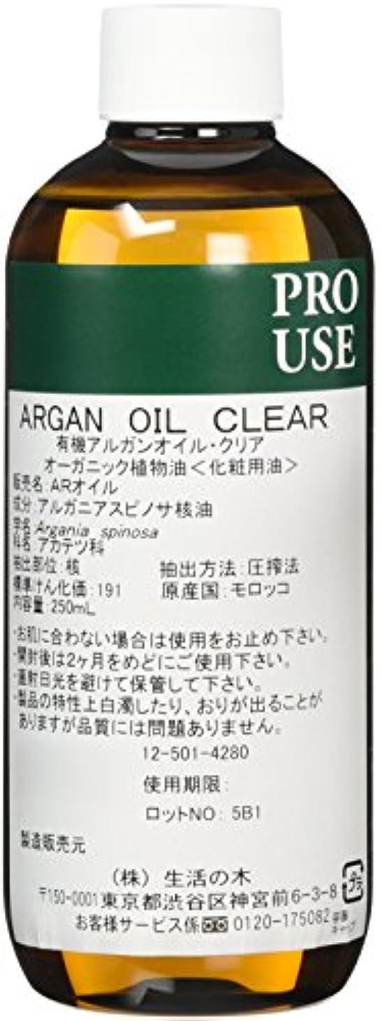 活性化するスカルク入場料有機アルガンオイル クリア 250ml