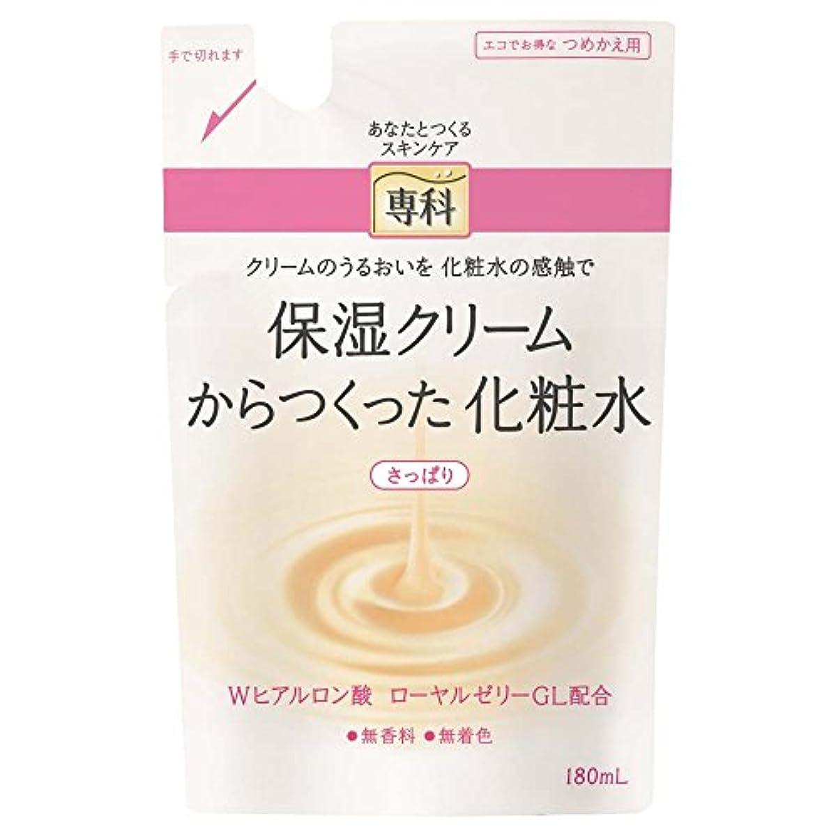 起きて一元化する空白専科 保湿クリームからつくった化粧水 さっぱり 180ml