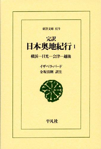 完訳 日本奥地紀行1—横浜—日光—会津—越後 (東洋文庫)